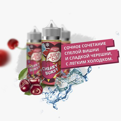 Juice Bar - Cherry Burst 120мл